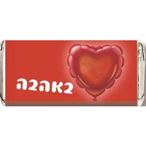 נפוליטנים - שוקולד מריר - באהבה