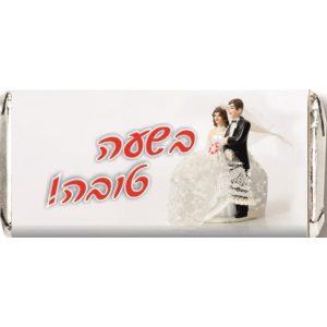 "Dark Chocolate Napolitains - Congratulations - ""Besha'a Tova"""
